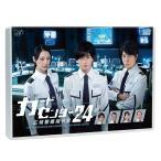 ガードセンター24 広域警備指令室  DVD