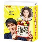 【送料無料】TVドラマ/ウチの夫は仕事ができない DVD-BOX