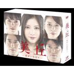 美丘 君がいた日々  DVD-BOX
