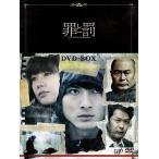 【送料無料選択可】TVドラマ/罪と罰 A Falsified Romance DVD-BOX