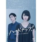 【送料無料選択可】TVドラマ/ハードナッツ! 〜数学girlの恋する事件簿〜 DVD-BOX