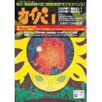 【送料無料選択可】アニメ/カイバ Vol.1 [DVD+CD]