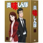 【送料無料】アニメ/美味しんぼ DVD-BOX 1
