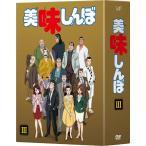 【送料無料】アニメ/美味しんぼ DVD-BOX 3