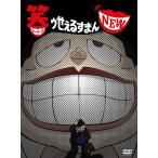 【送料無料】アニメ/笑ゥせぇるすまん NEW DVD-BOX