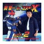 【送料無料選択可】関智一/「銀河ロイドコスモX」オリジナルサウンドトラック 関智一inコスモX ACT-2 ACT-2