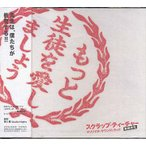 【送料無料選択可】TVサントラ/「スクラップ・ティーチャー 教師再生」オリジナル・サウンドトラック