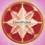 【送料無料選択可】サントラ (音楽: 遠藤浩二)/映画 ひみつのアッコちゃん オリジナル・サウンドトラック