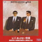【送料無料選択可】TVサントラ/もっとあぶない刑事 オリジナル・サウンド・トラック&ミュージックファイル
