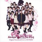 サントラ (音楽: T$UYO$HI)/映画&ドラマ「咲-Saki- 阿知賀編 episode of side-A」オリジナル・サウンドトラック