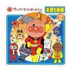 【送料無料選択可】アニメ/アンパンマンとはじめよう! お歌と体操 2 [CD+DVD]