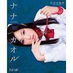 【送料無料選択可】邦画/ナナとカオル [Blu-ray]