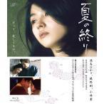 【送料無料選択可】邦画/夏の終り[Blu-ray]