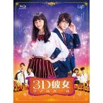 映画 3D彼女 リアルガール   Blu-ray