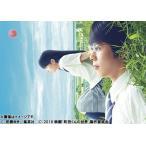 【送料無料選択可】邦画/町田くんの世界[Blu-ray]