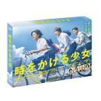 【送料無料】TVドラマ/時をかける少女 Blu-ray BOX[Blu-ray]