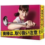 【ゆうメール利用不可】TVドラマ/奥様は、取り扱い注意 Blu-ray BOX[Blu-ray]