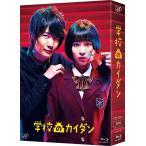 【送料無料選択可】TVドラマ/学校のカイダン Blu-ray BOX[Blu-ray]