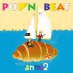 [SACD]/【送料無料選択可】あんみつ/POP'N BEAT