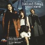 TOPGUN×米倉千尋/PSP/Wii ゲームソフト『SDガンダム ジージェネレーション ワールド』OPテーマ: Naked Soul