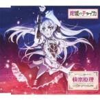 coffin princess/TVアニメーション「棺姫のチャイカ」エンディングテーマ: 快楽原理