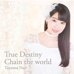 東山奈央/True Destiny / Chain the world [通常盤]