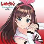 [CD]/Kizuna AI/劇場アニメーション「LAIDBACKERS-レイドバッカーズ-」主題歌: Precious Piece [初回限定盤]