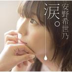 【送料無料選択可】安野希世乃/涙。 [通常盤]