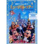 東京ディズニーランド ミュージカル ツアー  DVD