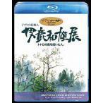 ジブリの絵職人 男鹿和雄展 トトロの森を描いた人   Blu-ray Disc DVD