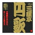 【送料無料選択可】二代目 三遊亭円歌/二代目 三遊亭円歌 3
