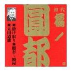 【送料無料選択可】初代 橘ノ圓都/初代 橘ノ圓都 2