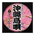 【送料無料選択可】オムニバス/「黄金時代の沖縄島唄」 2 恋の島のローマンス