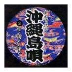 【送料無料選択可】オムニバス/「黄金時代の沖縄島唄」 3 空と海と太陽と