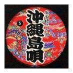 【送料無料選択可】オムニバス/「黄金時代の沖縄島唄」 5 これがマルテル! マスターピース集