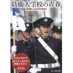 【送料無料選択可】[DVD]/ドキュメンタリー/DVD 特製写真集 防衛大学校の青春