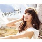 【送料無料選択可】早見沙織/TVアニメ『赤髪の白雪姫』OPテーマ: やさしい希望 <アーティスト盤> [CD+DVD]