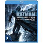 【送料無料選択可】アニメ/バットマン: ダークナイト リターンズ Part 1 [廉価版][Blu-ray]