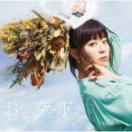 井口裕香/「劇場版ダンジョンに出会いを求めるのは間違っているだろうか ―オリオンの矢―」主題歌: おなじ空の下で <アーティスト盤> [CD+DVD]