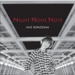 【送料無料選択可】園崎未恵/NIGHT NOISE NOTE