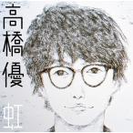 Yahoo!ネオウィングYahoo!店高橋優/虹/シンプル [通常盤]
