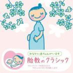 【送料無料選択可】クラシックオムニバス/赤ちゃんクラシック「胎教のクラシック」