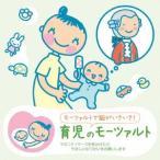 [CDA]/【送料無料選択可】クラシックオムニバス/赤ちゃんクラシック「育児のモーツァルト」