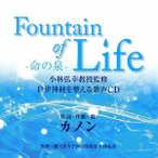 【送料無料選択可】カノン/『Fountain of Life-命の泉-』小林弘幸教授監修 自律神経を整える歌声CD