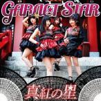 ショッピングGARNET GARNET STAR/真紅の星