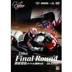 【送料無料選択可】モーター・スポーツ/250cc Final Round in 1993 原田哲也タイトル獲得の日