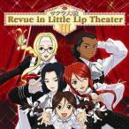 【送料無料選択可】サクラ大戦 紐育星組/サクラ大戦 Review In Little Lip Theater III