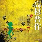 野島健児 (朗読)/オリジナル朗読CD The Time Walkers 7 高杉晋作