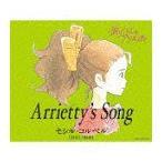 セシル・コルベル/Arrietty's Song