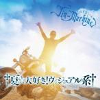 【送料無料選択可】Jin-Machine/†夏☆大好き! ヴィジュアル系† ブルーハワイ盤 [通常盤]